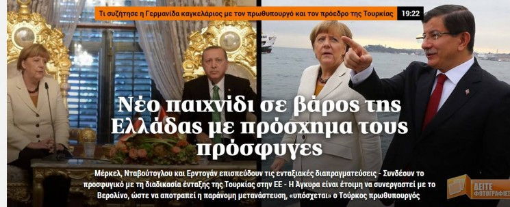 THE GREEKAUS.COM IS BEING VINDICATED!!!  THE GREEK MEDIA ADMIT THAT TURKS ENTER THE AEGEAN!