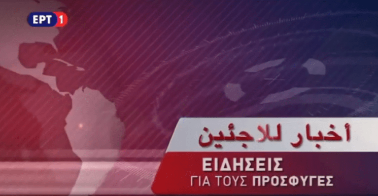 UNBELIEVABLE!!! – ERT DID NEWS IN ARABIC AND THEY CALLED SKOPJE AS MACEDONIA!!! (VIDEO)