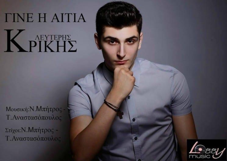 "NEW SONG – LEFTERIS KRIKIS ""GINE I AITIA"""