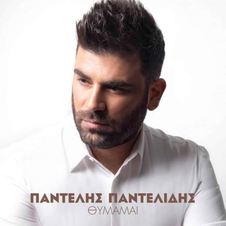 LISTEN TO PANTELIS PANTELIDIS NEW SONG 'THIMAMAI'