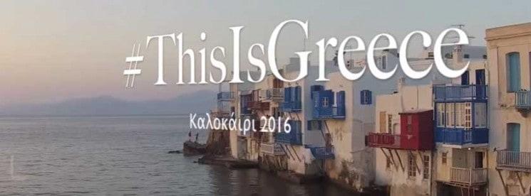GREECE SUMMER/ΚΑΛΟΚΑΙΡΙ 2016 – UNFORGETTABLE SUMMER MIX – DJ GOLDEN FETA – ΑΞΕΧΑΣΤΟ ΚΑΛΟΚΑΙΡΙ ΜΙΞ