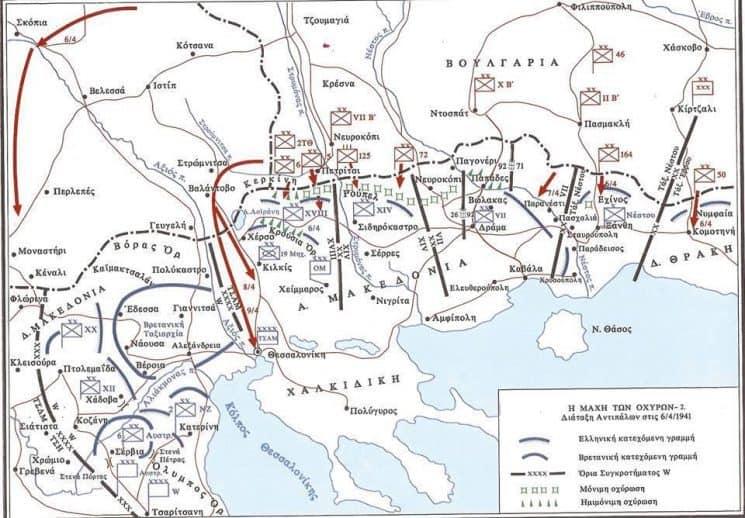 Η ΜΑΧΗ ΤΩΝ ΟΧΥΡΩΝ – ΑΠΡΙΛΙΟΣ 1941