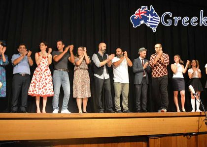 "GREAT SUCCESS HAD THE PREMIERE OF THE PERFORMANCE ""TI THA PARETE PARAKALO"""